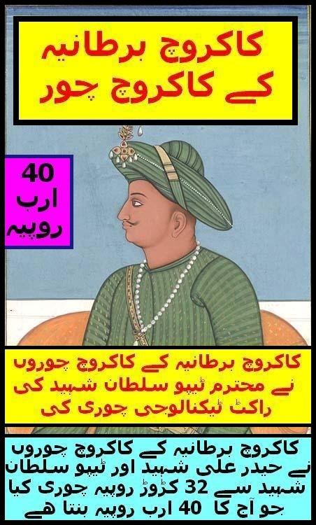 mohtaram-tipu-sultan-shaheed-61