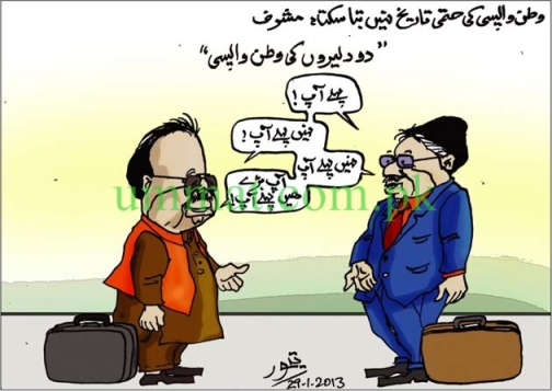 CARTOON_Return of two terrorists - Yazeedi Kutta Musharraf & Altaf Harami