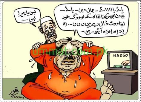 CARTOON_Altaf Harami Laments & Mourns his Electoral Defeat in Karachi