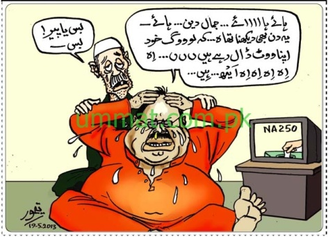 CARTOON_Altaf Harami Laments & Mourns his Electoral Defeat in Karachi